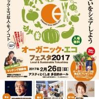 organic20170226