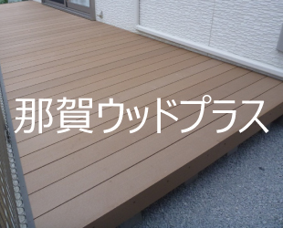 高品質木粉を利用したウッドプラスチック製オーダーメードエクステリア