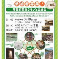 関東ふるさと会チラシ-1