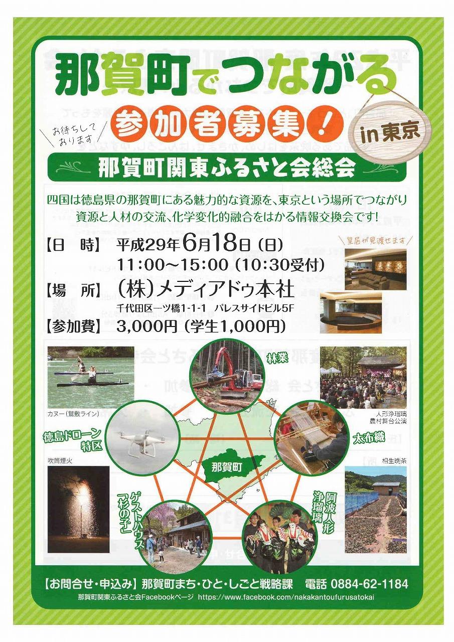 【報告&お礼】 那賀町関東ふるさと会@メディアドゥ – 那賀 ...