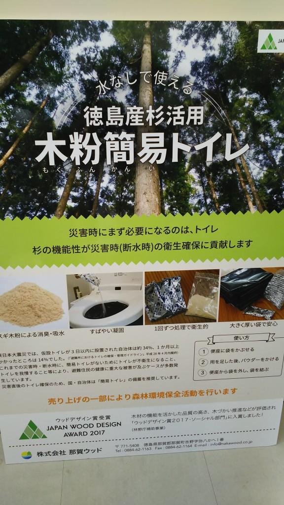 木粉簡易トイレ 展示パネル