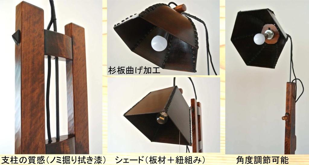 naka-lampshade-3