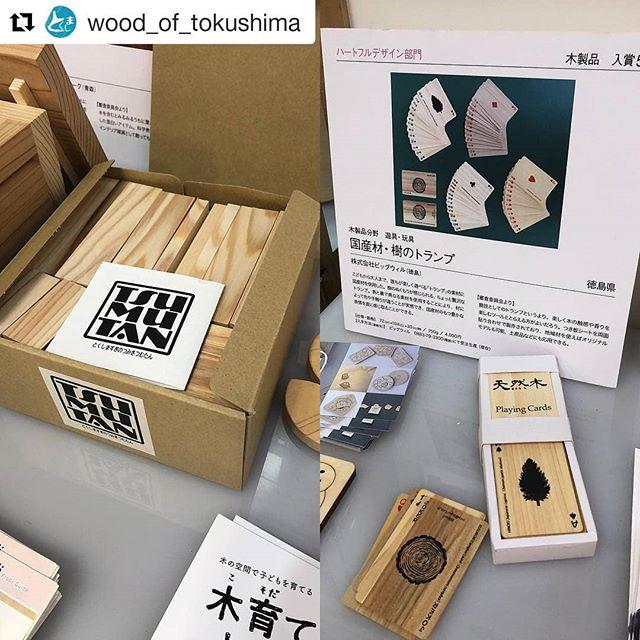 リポストさせて頂きます。とくしますぎのつみき つむたんビッグウィルさんの木のトランプと一緒に展示いただいたようです(^^) #Repost @wood_of_tokushima (@get_repost)・・・木と住まいの大博覧会in京都 ウッドデザイン賞展示コーナーには徳島県の面白い木づかい受賞作が展示されてました!#とくしま木づかい県民会議 #徳島県#木材#那賀ウッド #ビッグウィル #京都#木と住まいの大博覧会