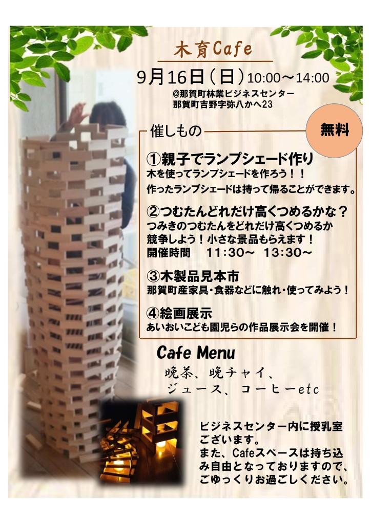 木育cafe チラシ+-1