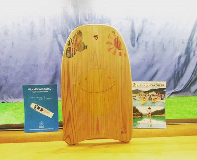 間伐材利用コンクールに入賞した取組として、林野庁にて展示させていただいてます!#林業 #木育 #木づかい #wood #woodboard #kuku #林野庁 #tokushima #naka #nakawood