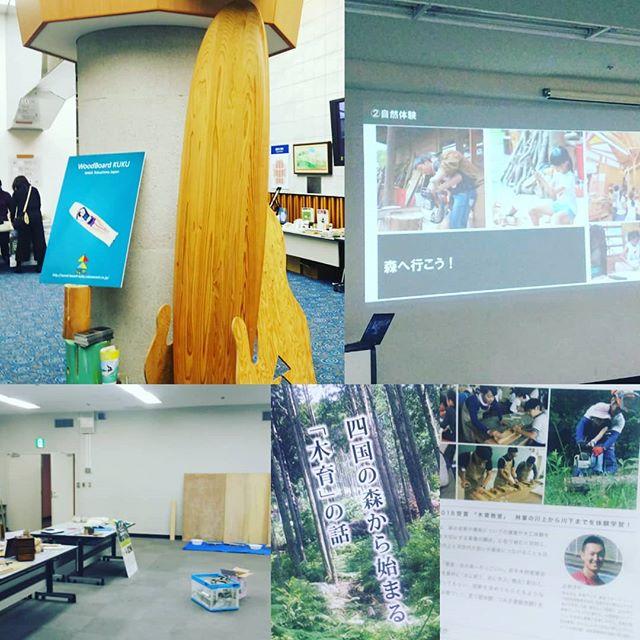 明日は木育サミットin徳島!実行委員、木育プログラムの分科会座長として携わらせていただきます🌲10時にあわぎんホールにてスタートです!午後の木育プログラム分科会はお陰さまで満員御礼ですが、飛びこみ参加も受け付けております️皆さまのご来場心よりお待ちしております️ #木育 #サミット #nakawood