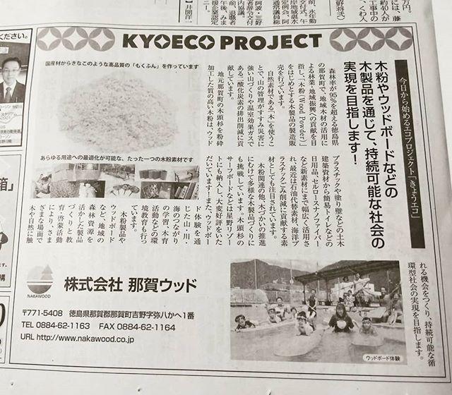 KYOECO PROJECT2018きょうからはじめるエコ活動ウッドボードSUP体験は明日もみじ川温泉のさくら祭りでやりますよ!#木粉 #WoodBoard #nakawood