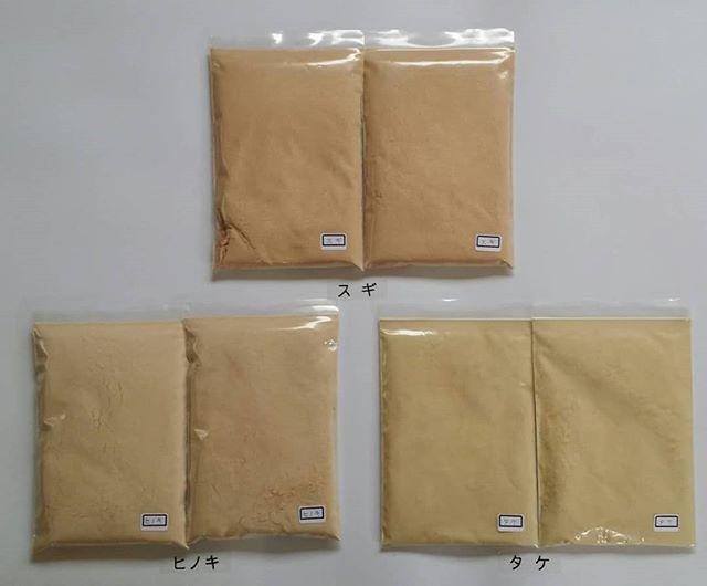 杉 桧 竹木粉いろいろ 少量パックはアマゾンで簡単にご購入頂けるようになりました色味もいろいろです#木粉 #国産 #徳島 #woodpowder #wood #powder #amazon #diy