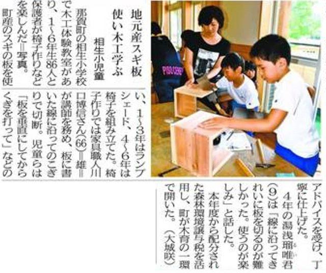 相生小学校での木育活動が本日の徳島新聞に掲載されました!那賀町相生から楽しみながら木づかいと人材育成を進めていきます🌲#木育 #徳島 #木工 #椅子づくり #ランプシェード #森林環境譲与税