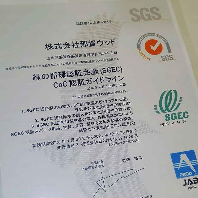 SGEC-CoC認証更新森林認証された合法木材を適切に加工し、認証製品として販売するための資格を更新🌲これまでは「木粉」と「原木」のみの取り扱いでしたが、更新によってさまざまな製品も認証付のもの作りに対応できるようになりました️ サーフボード・SUPボード・パドルなどの「スポーツ用品」テーブル・イス・ベンチや棚などの「木製家具」プレートやカッティングボード、カトラリーなどの「食器類」一枚板・造作材などの「製材」その他、「クセのつよ~い木製品🌲」 徳島・那賀町でなんでも揃いますよ!!!認証材を支給頂き、加工対応なども承ります(^^)オリンピックイヤー みんなで面白いことやっていきたいですね#sgec #森林認証 #那賀町 #徳島 #nakawood @woodboardkuku